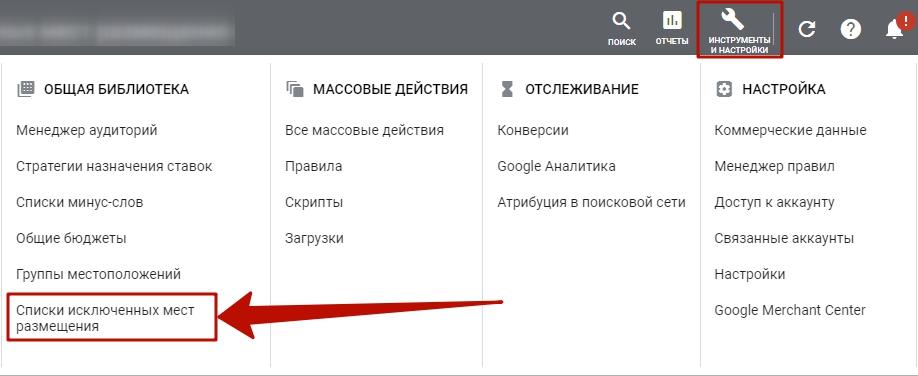 Google Ads не работает – списки исключенных мест размещения
