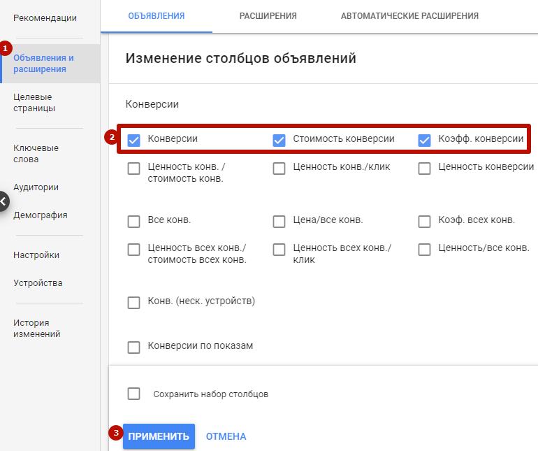 Аудит рекламной кампании Google Ads – данные по конверсиям