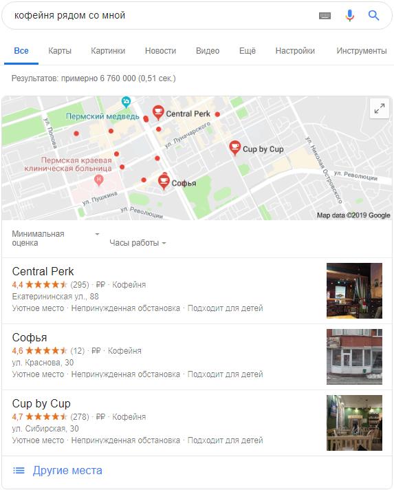 Реклама в Google Картах – результаты местного поиска Google