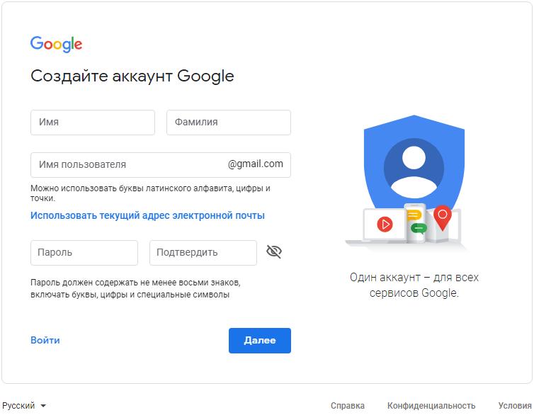 Реклама в Google Картах – создание аккаунта Google
