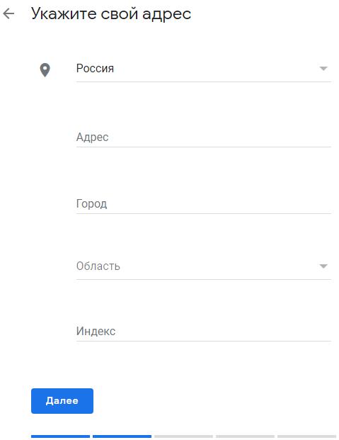 Реклама в Google Картах – указание адреса в Google Мой бизнес
