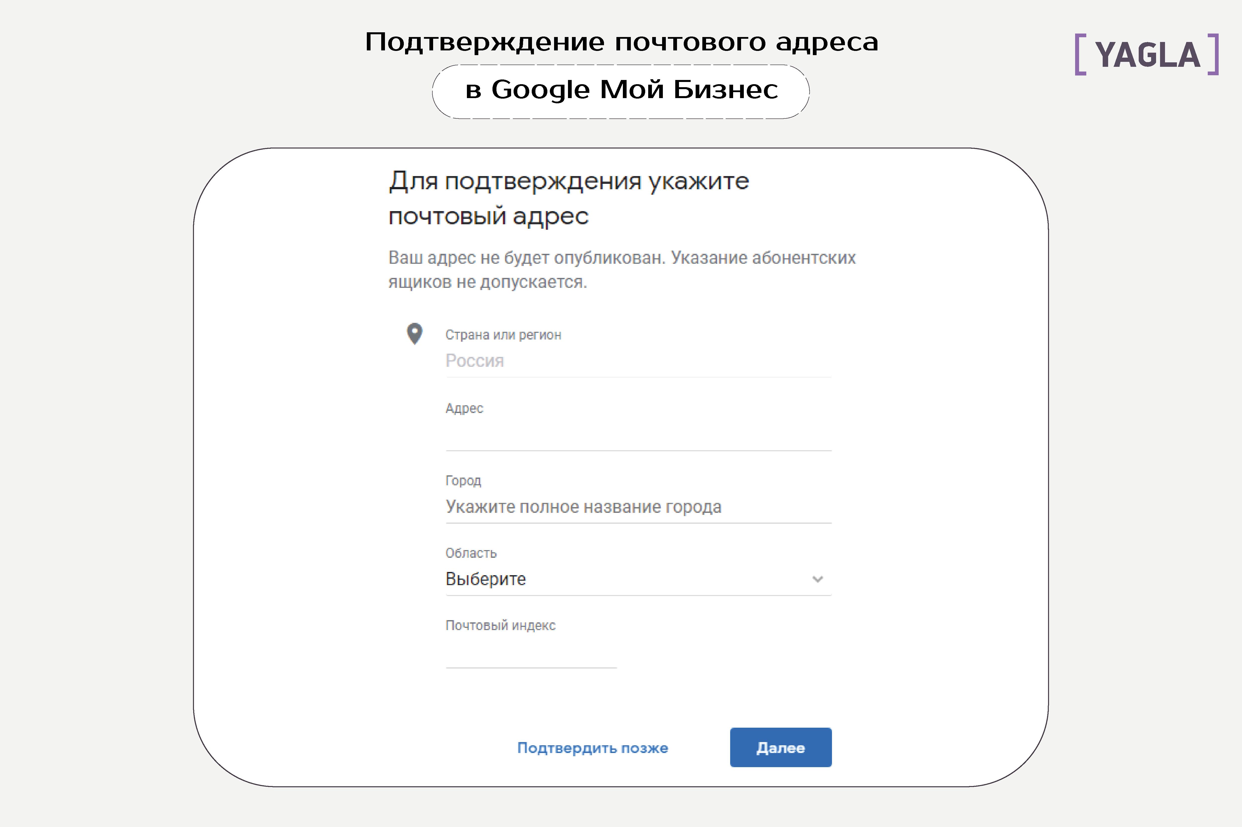 Подтверждение почтового адреса в Google Мой Бизнес