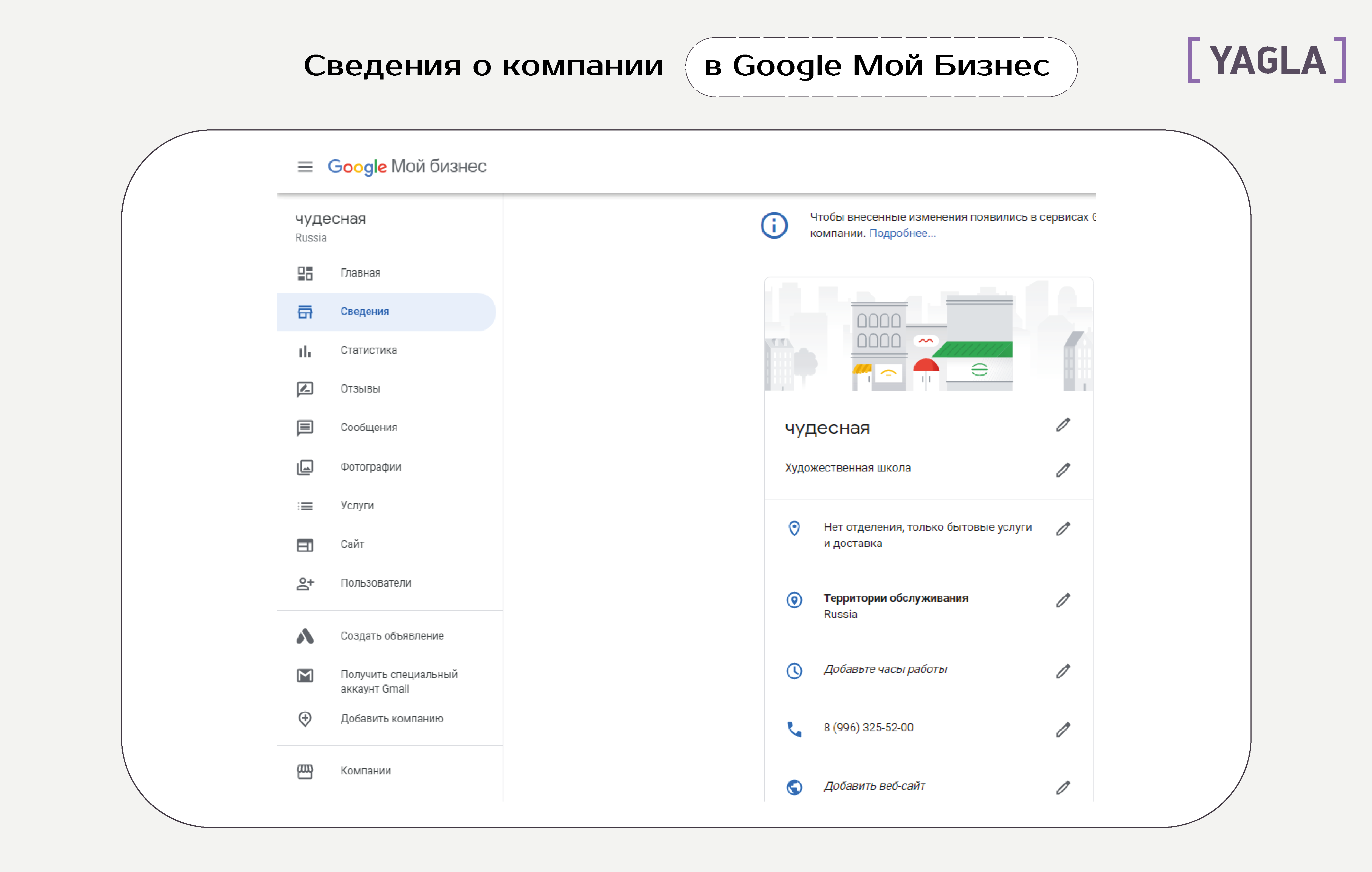 Сведения о компании в Google Мой Бизнес