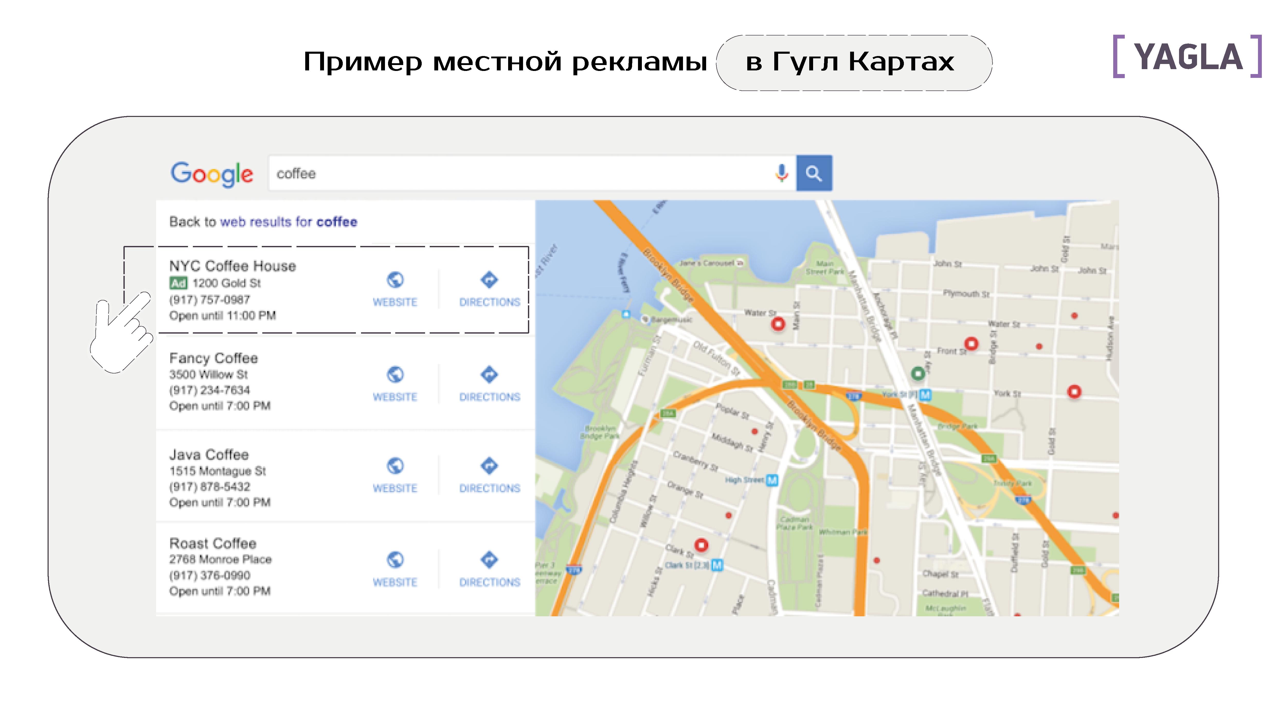 Пример местной рекламы в Гугл Картах