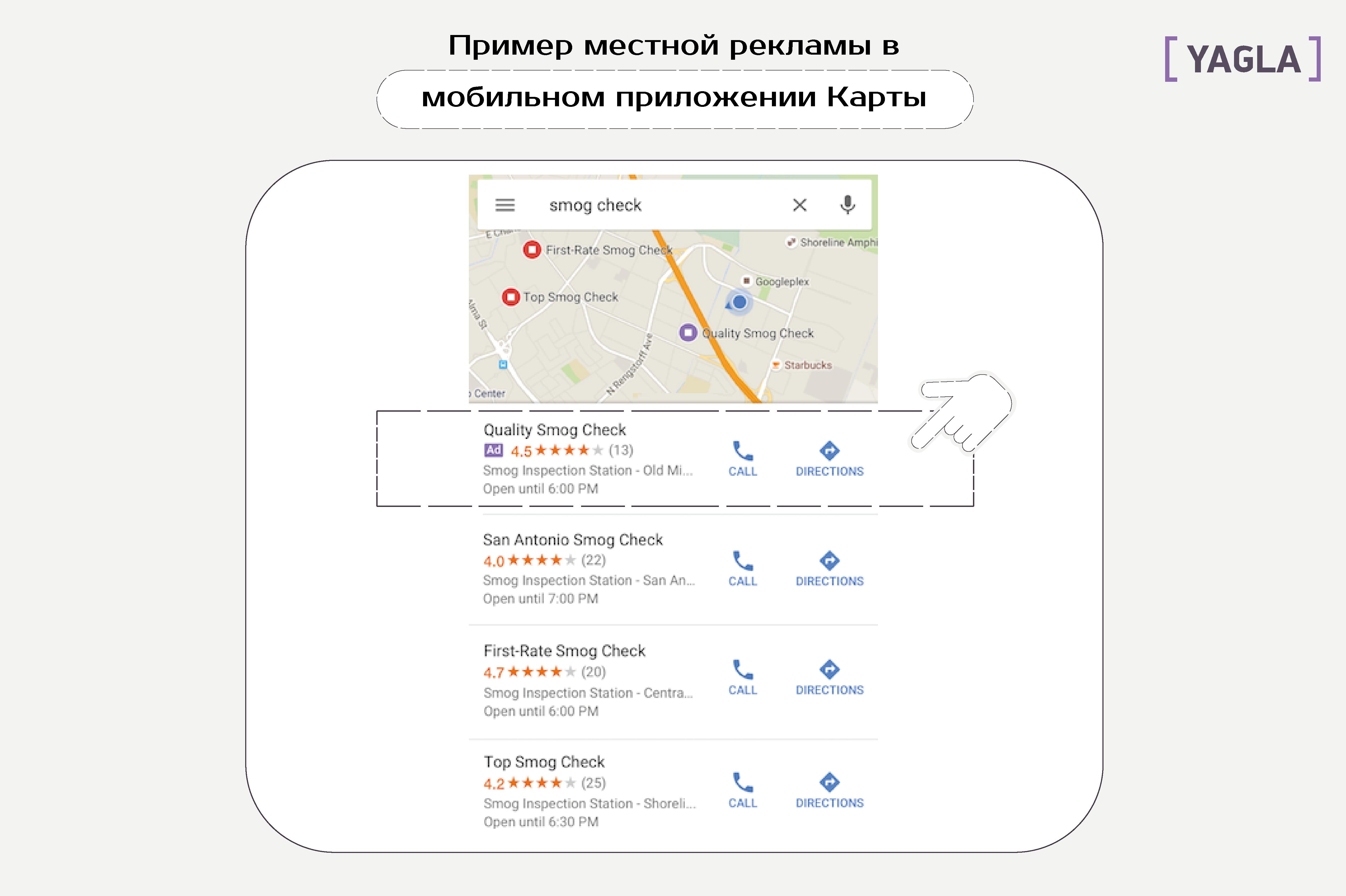 Пример местной рекламы в мобильном приложении Карты
