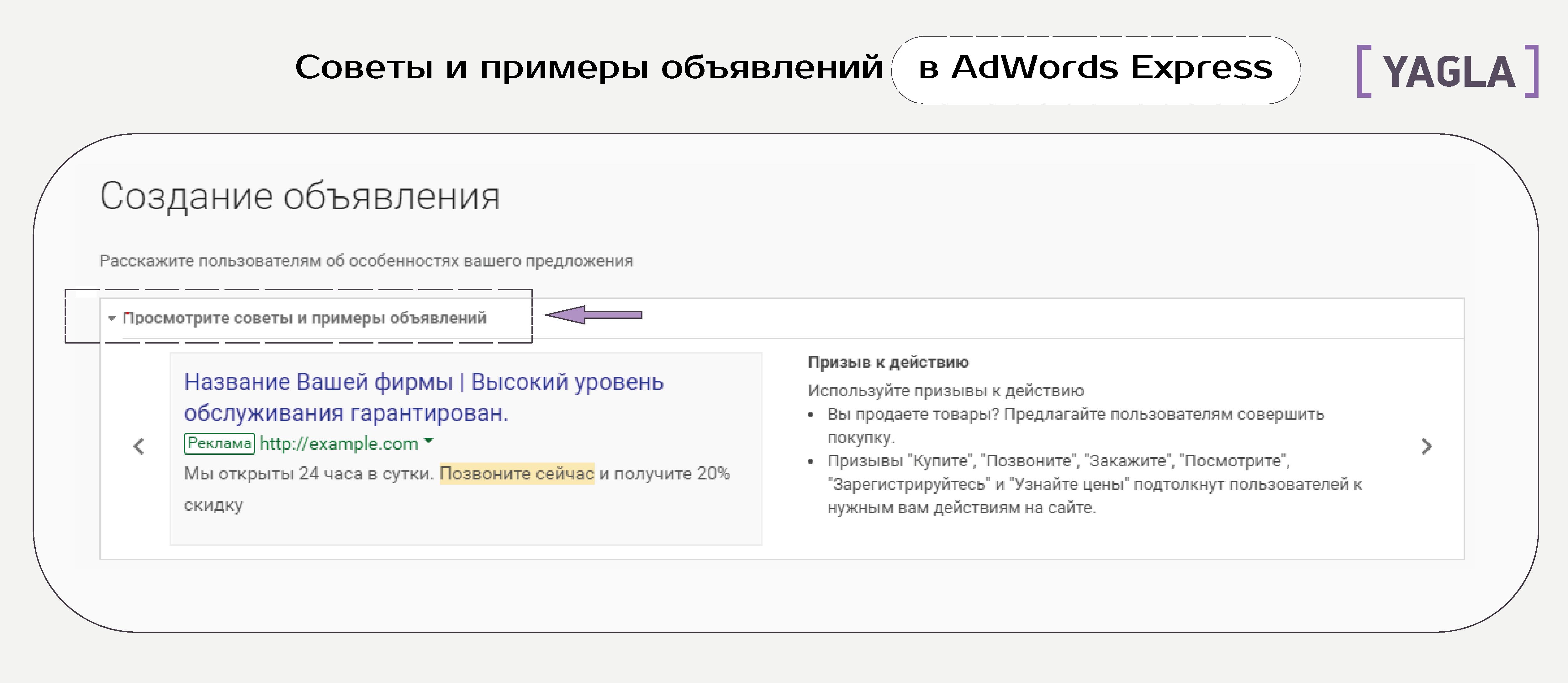 Советы и примеры объявлений в AdWords Express