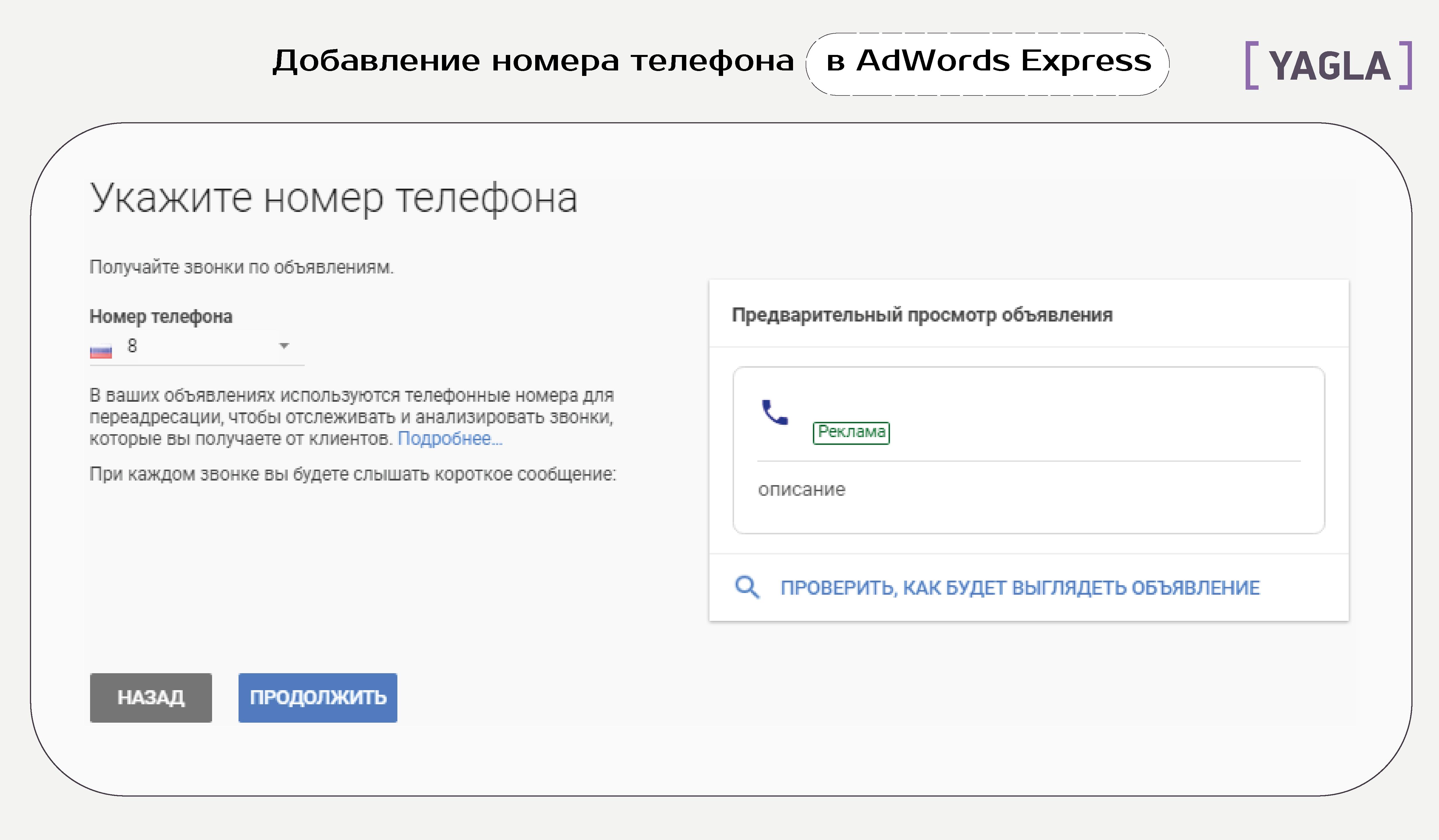 Добавление номера телефона в AdWords Express