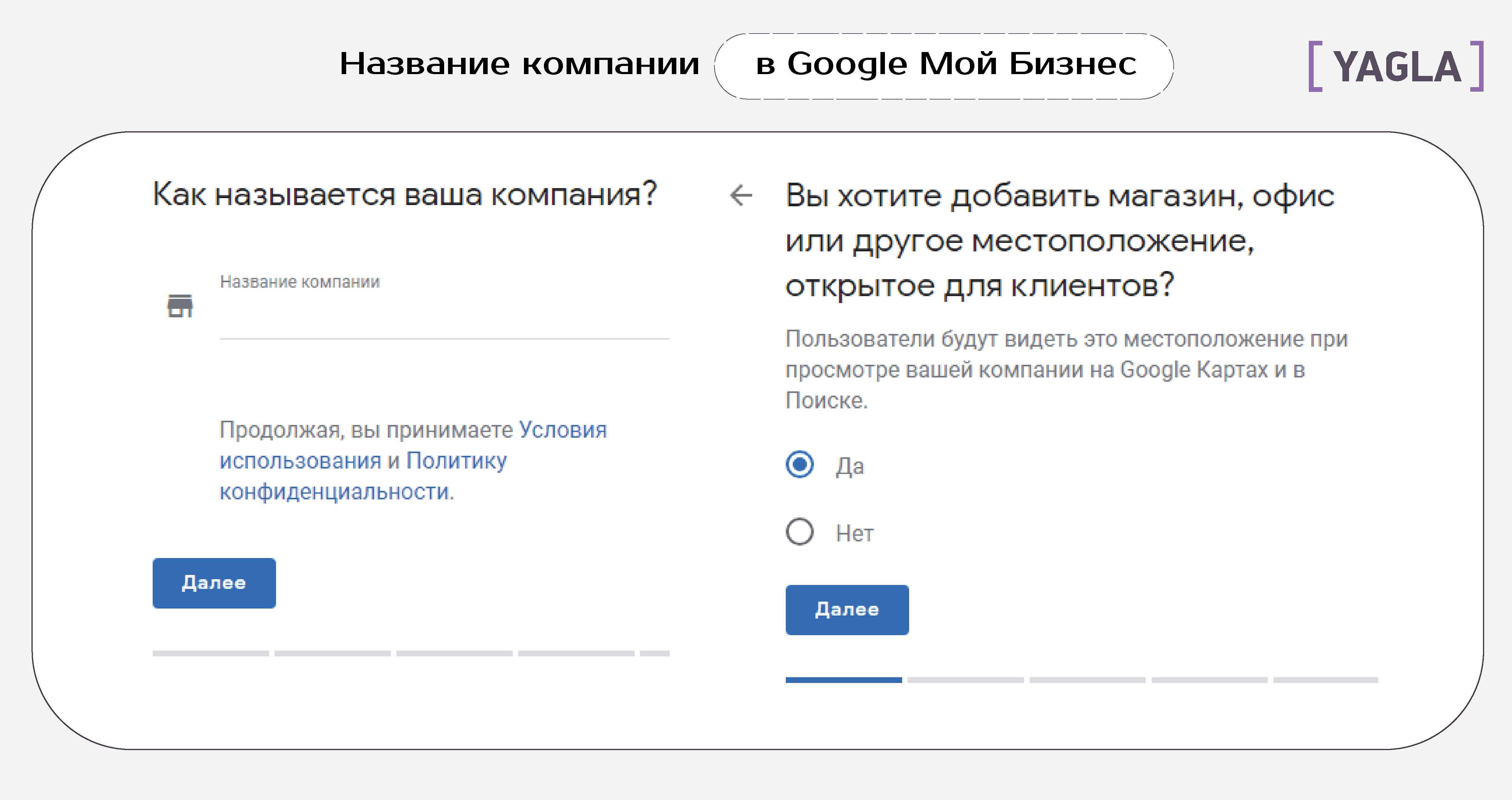 Название компании в Google Мой Бизнес