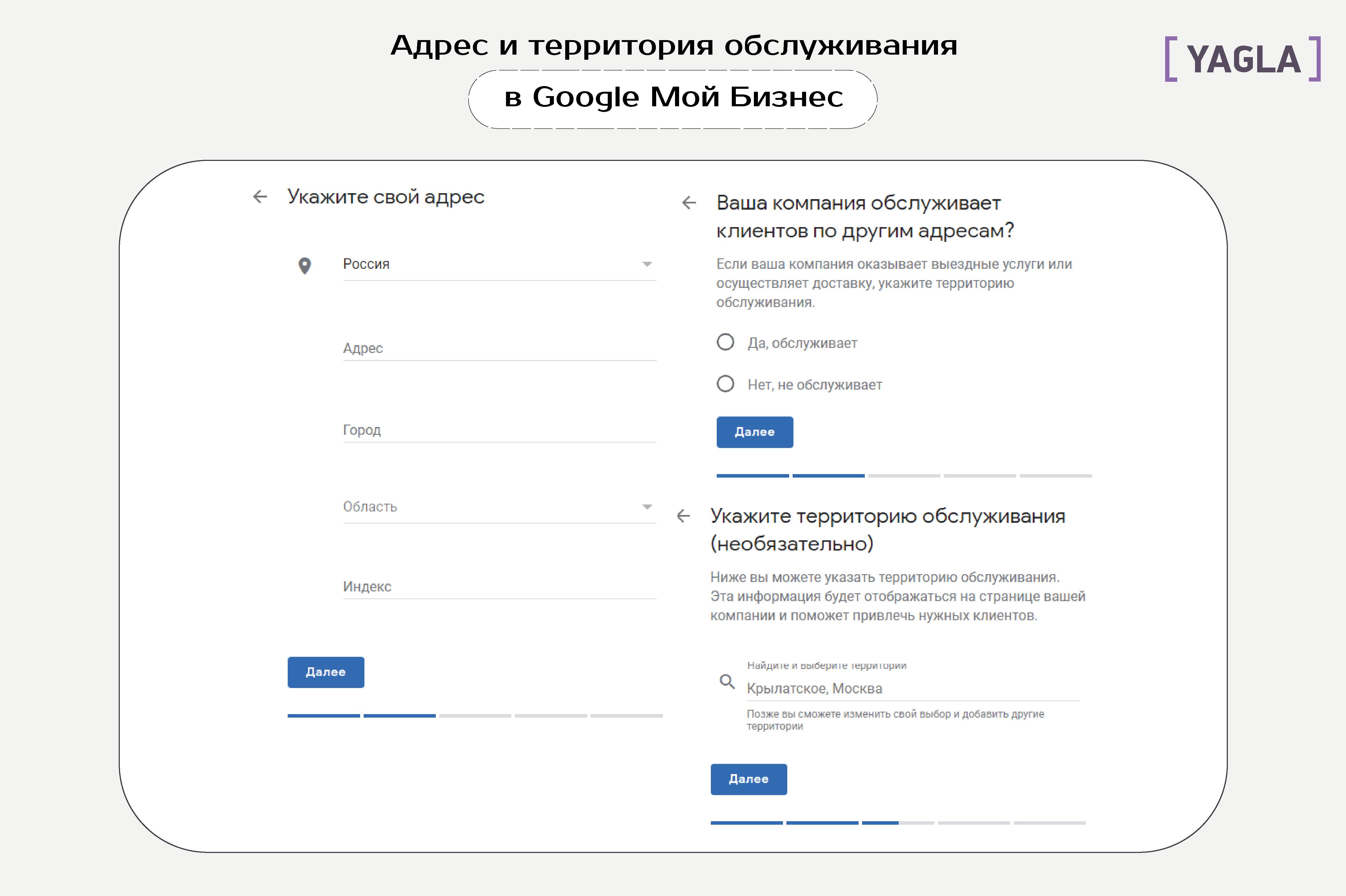 Адрес и территория обслуживания в Google Мой Бизнес