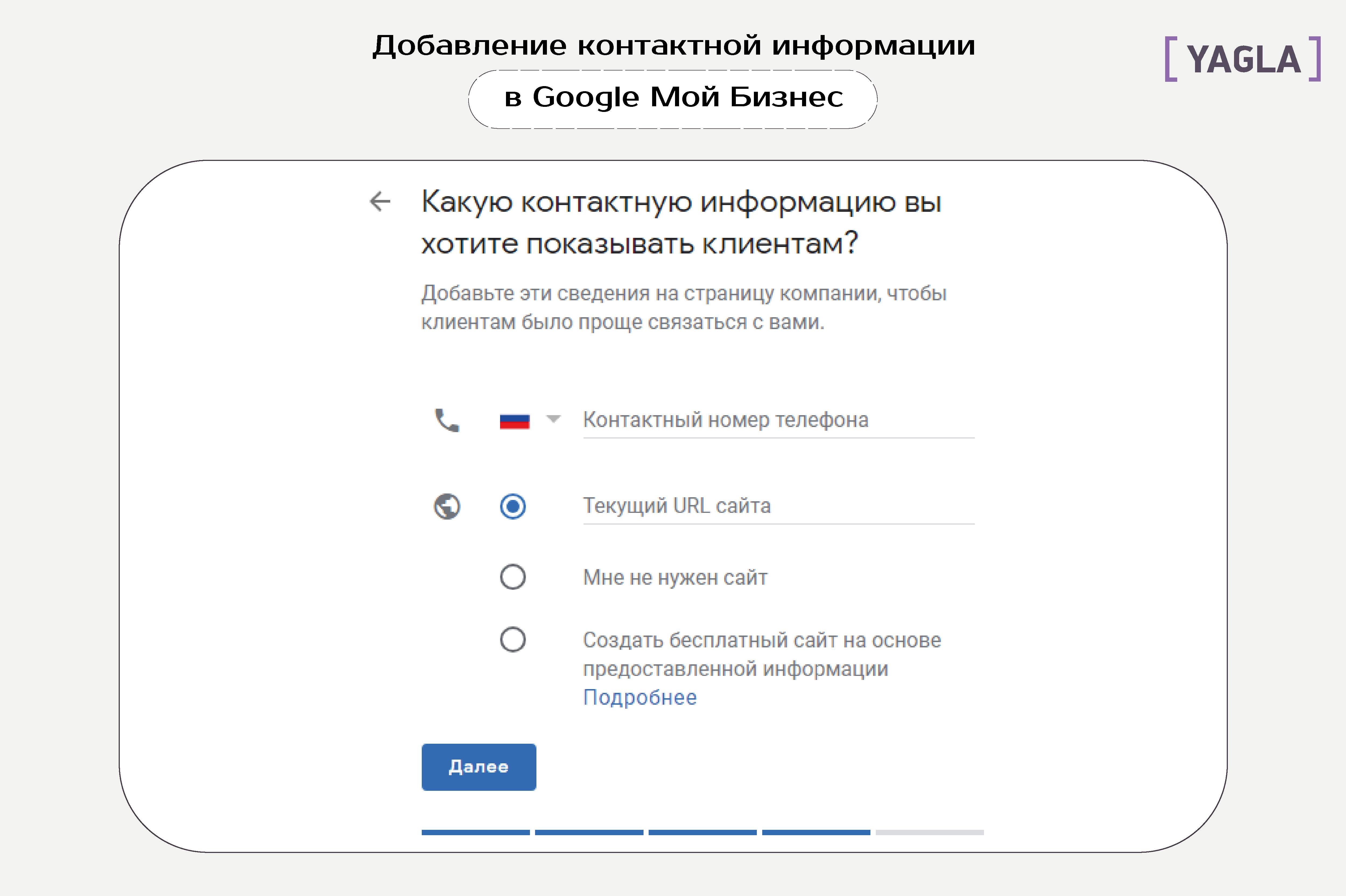 Добавление контактной информации в Google Мой Бизнес