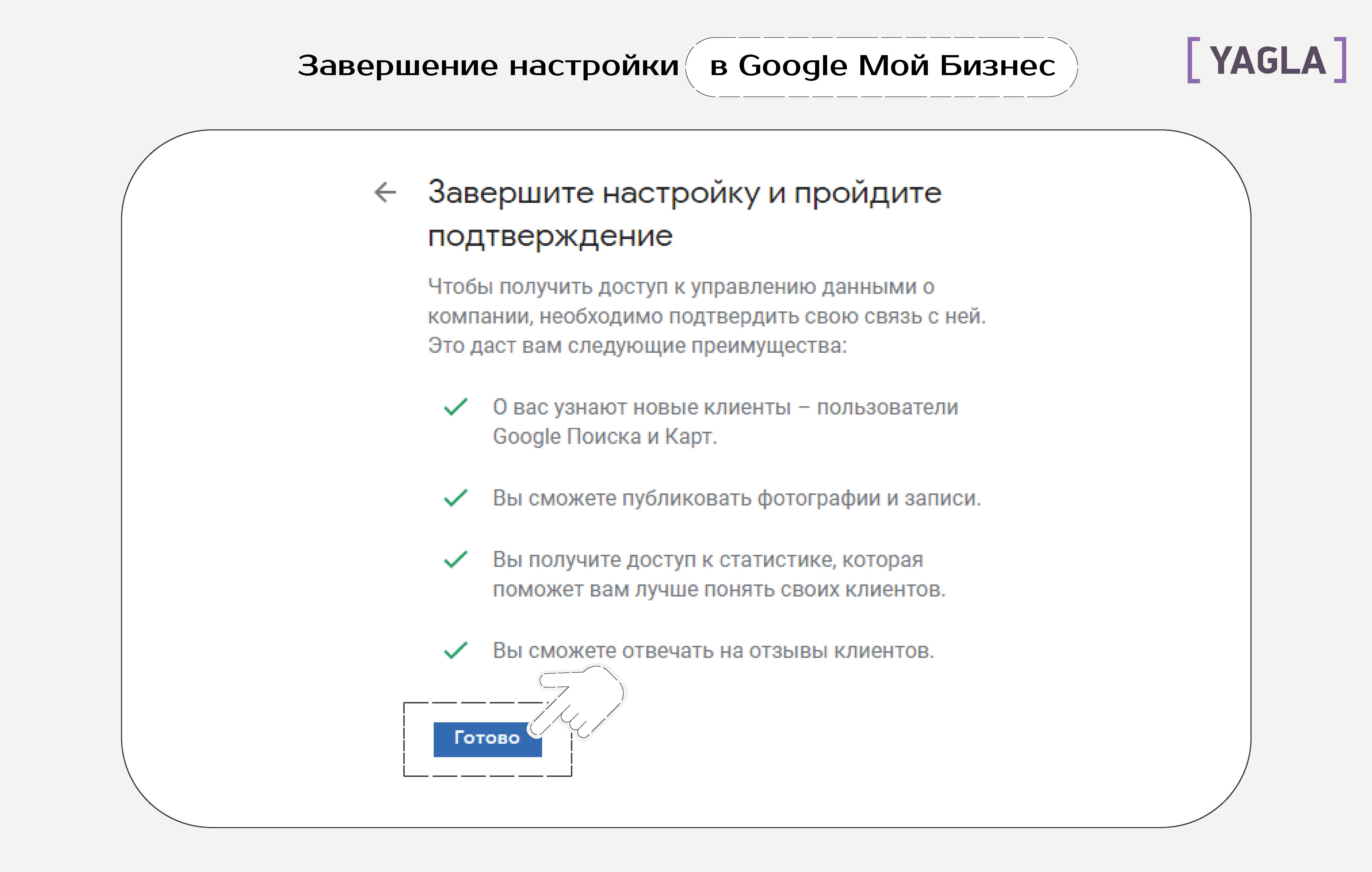 Завершение настройки в Google Мой Бизнес