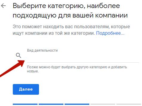 Реклама в Google Картах – выбор категории компании в Google Мой бизнес