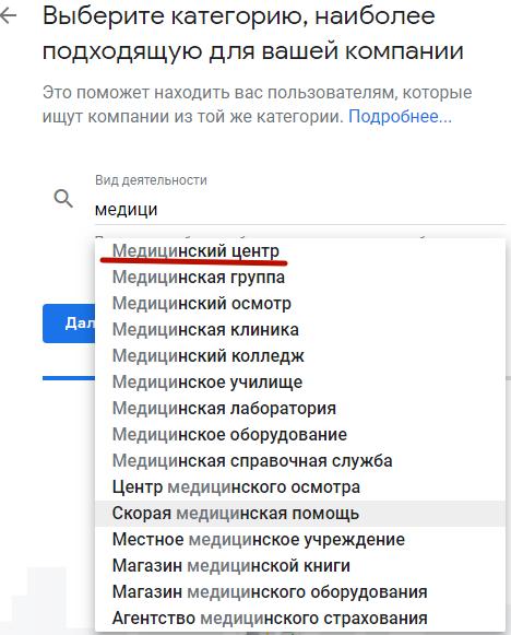 Реклама в Google Картах – подсказки при выборе категории в Google Мой бизнес