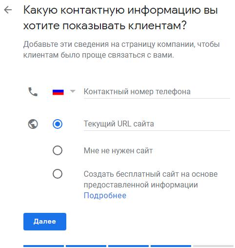 Реклама в Google Картах – добавление контактной информации в Google Мой бизнес