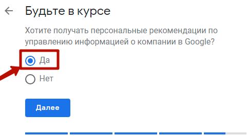 Реклама в Google Картах – включение персональных рекомендаций по управлению информацией в Google Мой бизнес