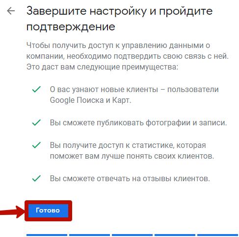 Реклама в Google Картах – завершение настройки в Google Мой бизнес