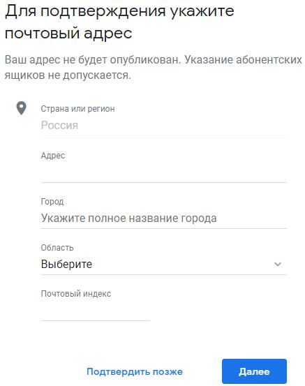 Реклама в Google Картах – подтверждение почтового ящика в Google Мой бизнес