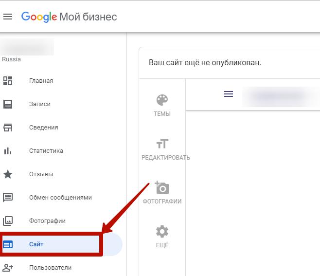 Реклама в Google Картах – ссылка создания сайта в Google Мой бизнес