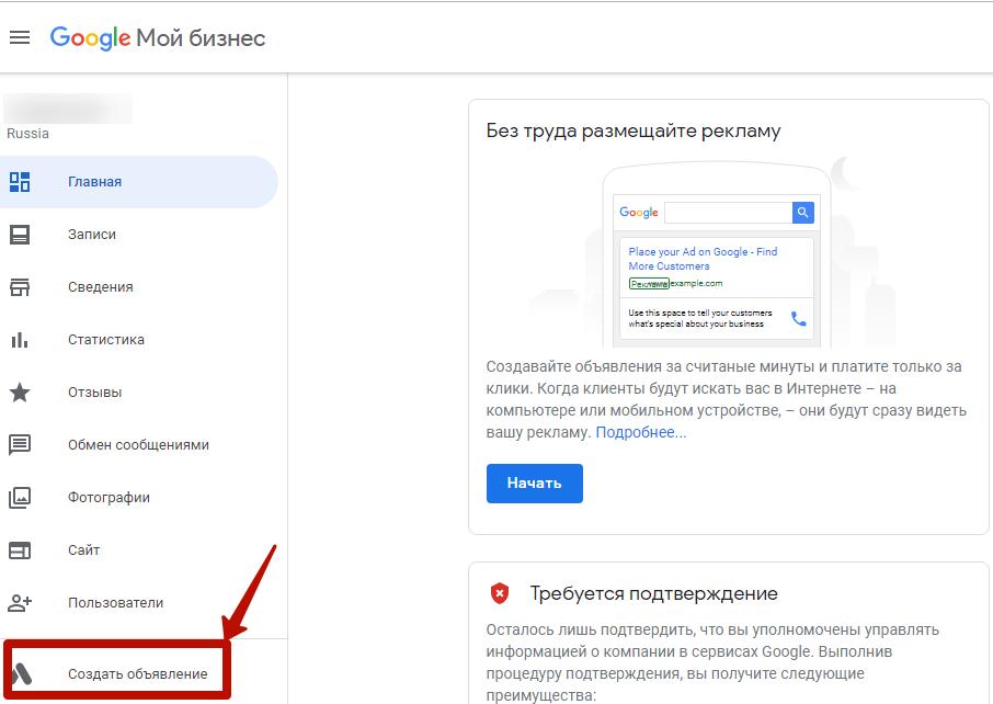 Реклама в Google Картах – ссылка на создание объявления