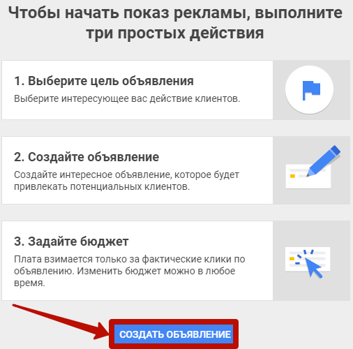 Реклама в Google Картах – кнопка создания объявления в AdWords Express