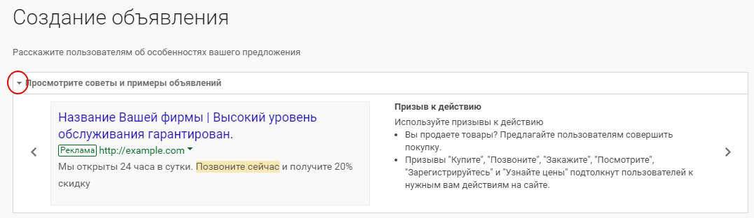 Реклама в Google Картах – советы и примеры объявлений в AdWords Express