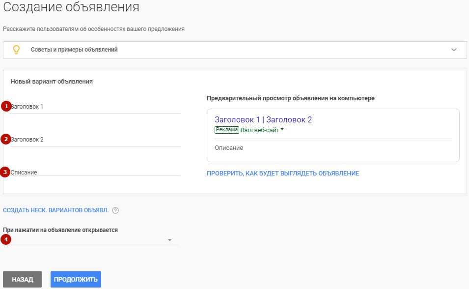 Реклама в Google Картах – создание объявления в AdWords Express