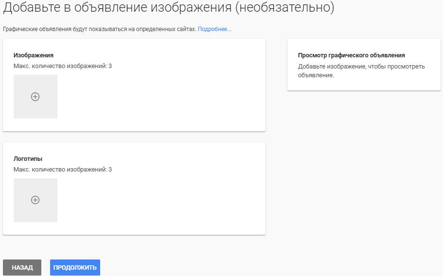 Реклама в Google Картах – добавление изображений и логотипов в AdWords Express