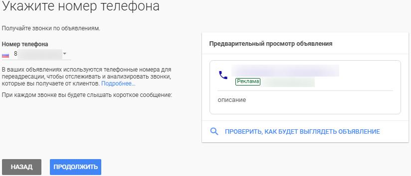 Реклама в Google Картах – указание номера телефона в AdWords Express