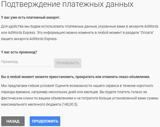 Реклама в Google Картах – подтверждение платежных данных в AdWords Express