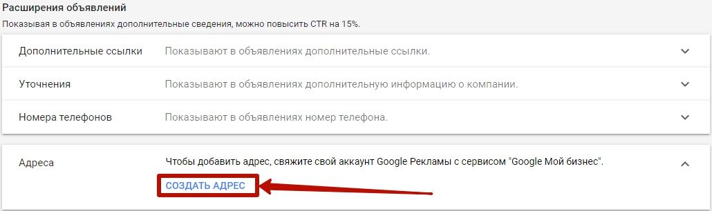Реклама в Google Картах – привязка к аккаунту Google Мой бизнес