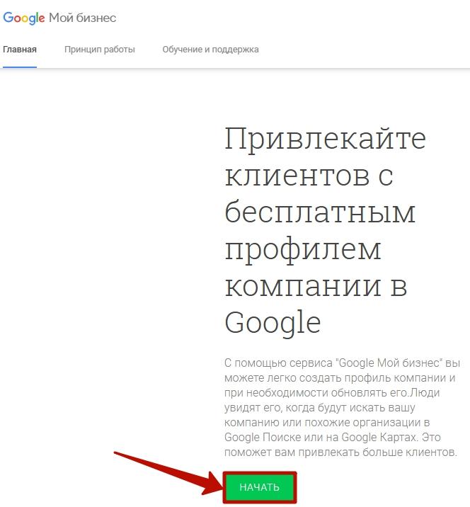 Реклама в Google Картах – вход в Google Мой бизнес