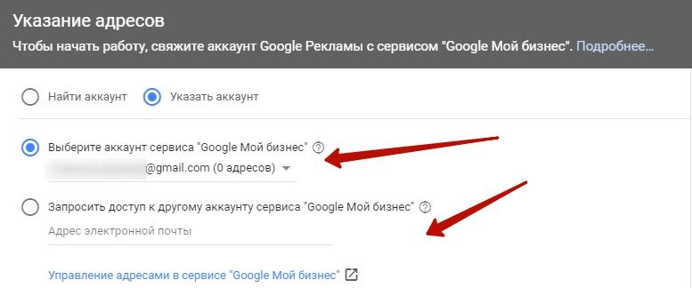 Реклама в Google Картах – выбор аккаунта Google Мой бизнес