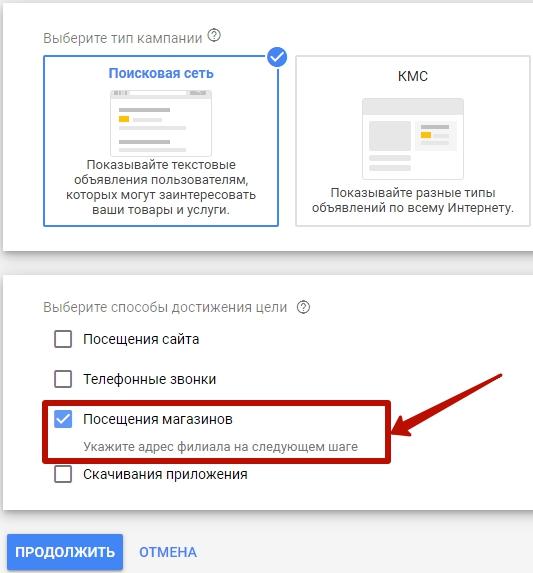 Реклама в Google Картах – выбор цели в Google Ads