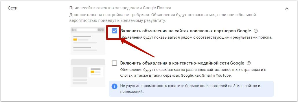 Реклама в Google Картах – выбор площадок