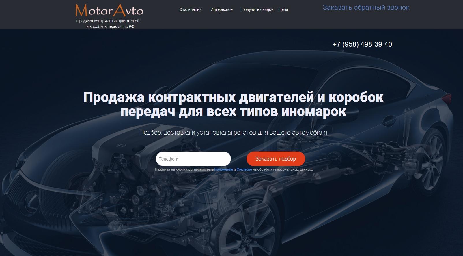 Кейс по продаже ДВС и КПП – оригинал страницы, первый экран