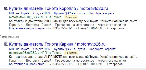 Кейс по продаже ДВС и КПП – отображение объявления по двигателям Toyota на поиске Яндекса