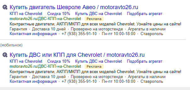 Кейс по продаже ДВС и КПП – отображение объявления по двигателям Шевроле на поиске Яндекса