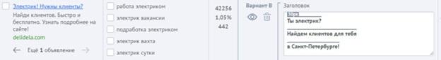 Кейс Делидела – скриншот из таблицы связок Yagla