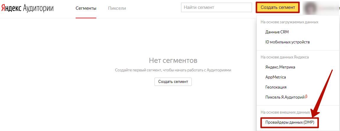 DMP сегменты – кнопка «Создать сегмент» в Яндекс.Аудиториях