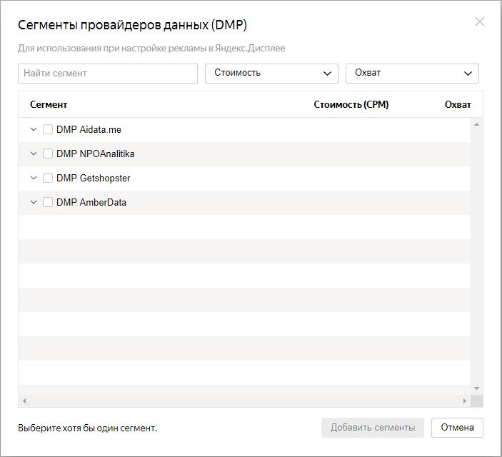 DMP сегменты – список провайдеров данных в Яндекс.Аудиториях