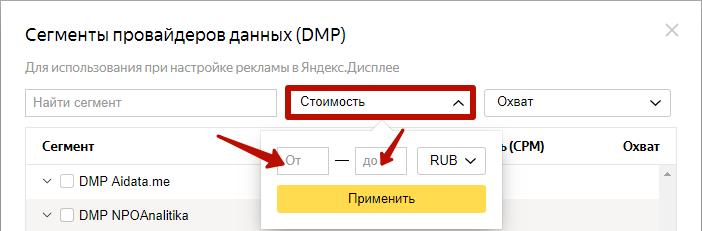 DMP сегменты – фильтр по стоимости в Яндекс.Аудиториях