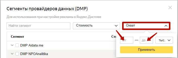 DMP сегменты – фильтр по охвату в Яндекс.Аудиториях