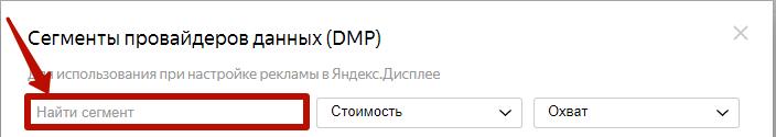 DMP сегменты – поиск по сегментам в Яндекс.Аудиториях