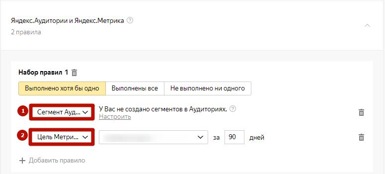 DMP сегменты – настройка таргетинга по внешним сегментам в Яндекс.Директе