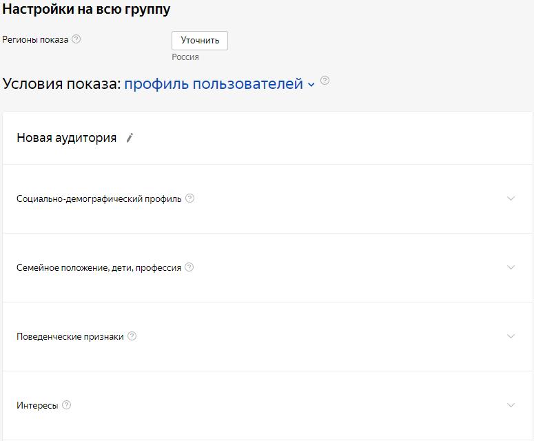 DMP сегменты – стандартные таргетинги в Яндекс.Директе