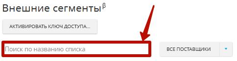 DMP сегменты – поиск по сегментам в myTarget