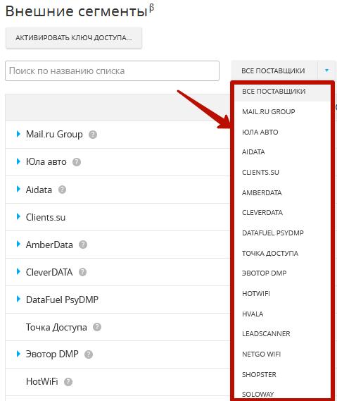 DMP сегменты – фильтр по провайдерам в myTarget