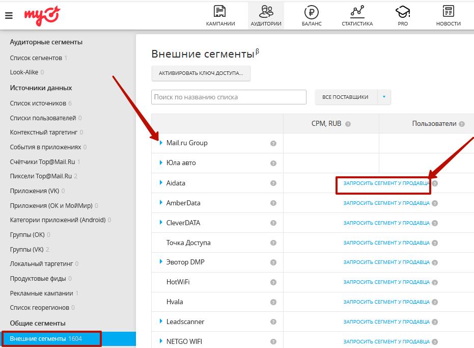 DMP сегменты – кнопка запроса сегмента у поставщика в myTarget