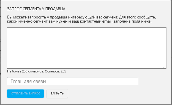 DMP сегменты – форма запроса в myTarget