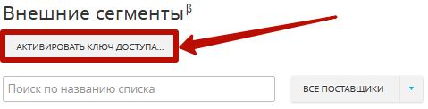 DMP сегменты – кнопка для активации ключа в myTarget